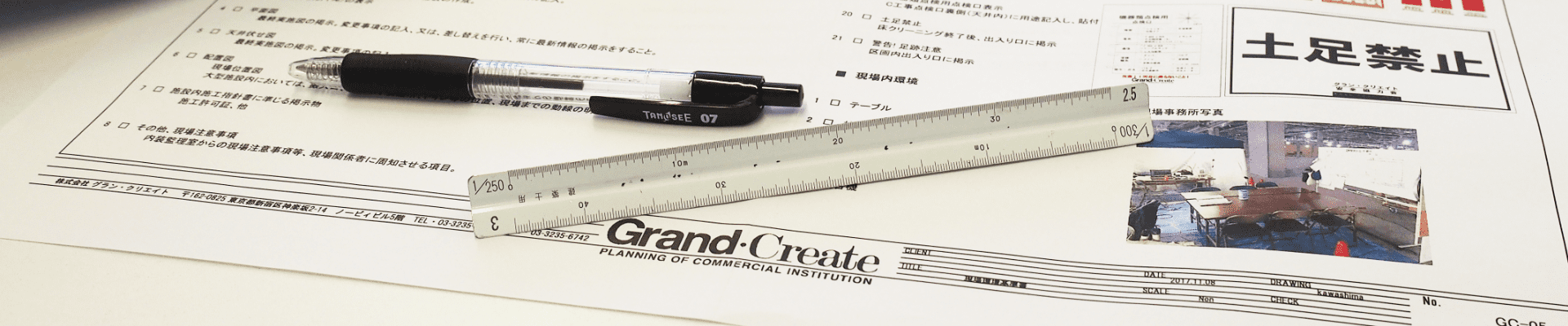 Grand・Create